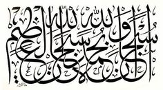 133 Best Arabic Calligraphy Images Arabic Calligraphy