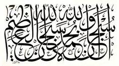 سبجان الله و بحمده ، سبحان الله العظيم..