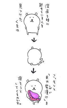 埋め込み Fuwa Fuwa, Pretty Pictures, Fantasy Art, Chibi, Graffiti, Lily, Jokes, Bear, Mood