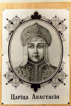 The first Tsar from The Romanov family, Mikhail-Michael I Feodorovich (1596-1645), was a grandson of brother of the 1st wife of Ivan IV The Terrible. Her name was Anastasa Yurieva-Zakharyina. The surname 'Romanov' under which she entered the history came from the name of her father, Roman. In Russian suffix 'ov' (RomanOV) means the blood-root and belonging of a child/family to the founder of the dynasty. So Romanov mean 'children of Roman'.