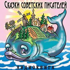 Сказки советских писателей (АудиокнигА)В книгу вошли сказки советских писателей, созданные ими в разное время и полюбившиеся ребятам.