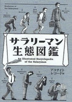 『サラリーマン生態図鑑』