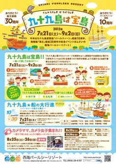 ps_a4_01 Kids Graphic Design, Web Design, Japanese Graphic Design, Graphic Design Typography, Print Design, Flyer And Poster Design, Flyer Design, Dm Poster, Ad Layout