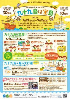 Kids Graphic Design, Web Design, Japanese Graphic Design, Graphic Design Typography, Flyer And Poster Design, Flyer Design, Dm Poster, Magazine Layout Design, Travel Design