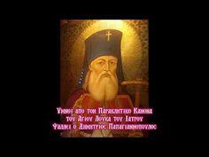 Παράκληση για τους ΑΣΘΕΝΕΙΣ - Αγίου ΛΟΥΚΑ ΤΟΥ ΙΑΤΡΟΥ - YouTube Orthodox Prayers, Youtube, Google, Youtubers, Youtube Movies