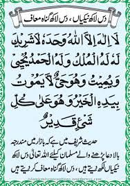DUA FOR PROTECTION from bad EATING - Google Search