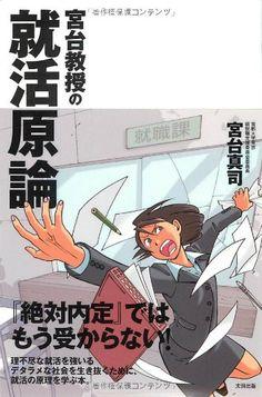 Amazon.co.jp: 宮台教授の就活原論: 宮台真司, 石黒正数: 本