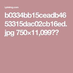 b0334bb15ceadb4653315dac02cb16ed.jpg 750×11,099픽셀