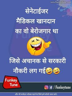 Funny Quotes In Hindi, Funny Attitude Quotes, Comedy Quotes, Cute Funny Quotes, Jokes In Hindi, Jokes Quotes, Life Quotes, Latest Funny Jokes, Funny Jokes For Kids
