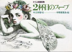 2杯目のスープ かくし絵童話集 今江祥智:文 宇野亜喜良:絵 Akira, Art Forms, Neko, Anime Art, Illustration Art, Animation, Statue, Art Prints, Drawings