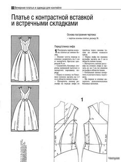 "Photo from album ""Моделирование"" on Yandex. Pattern Drafting Tutorials, Easy Sewing Patterns, Clothing Patterns, Sewing Tutorials, Pattern Cutting, Pattern Making, Diy Fashion Projects, Modelista, Gown Pattern"