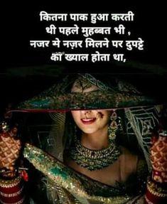 Dream Quotes, Love Quotes, Rekha Actress, Romantic Shayari, Heartfelt Quotes, Love Images, Reality Quotes, Hindi Quotes, Actresses