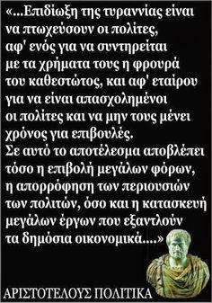 Σοφά λόγια Philosophical Quotes, Unique Quotes, The Son Of Man, Greek Quotes, Ancient Greece, Famous Quotes, Wise Words, Quotations, Literature