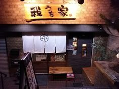 ●我家 [池袋] http://alike.jp/restaurant/target_top/1035199/#今日のAlike