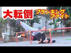 【大事故】ブランキングファイトで覚悟の大ジャンプ!! - YouTube
