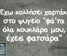 Greek Quotes, Just Kidding, Lol, Funny Quotes, Jokes, Greeks, Sayings, Funny Things, Laughing
