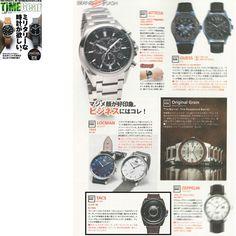 2月27日発売 TIMEGear Vol.17