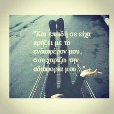 Δικια σου λοιπον Moon Quotes, Text Quotes, Wise Quotes, Inspirational Quotes, Laughing Quotes, Greek Quotes, True Words, Friendship Quotes, Picture Quotes
