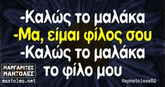 Funny Greek Quotes, Funny Clips, Funny Photos, Jokes, Lol, Messages, Humor, Languages, Humour