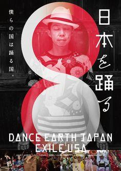 Japanese Poster: Dance Earth Japan. Osawa Yudai. 2013