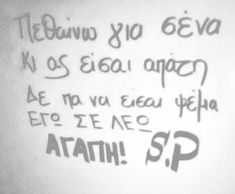 Greek Love Quotes, Street Quotes, Reality Of Life, Tattoo Quotes, Lyrics, Letters, Thoughts, Sadness, Graffiti