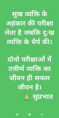 Hindi Quotes Images, Hindi Quotes On Life, Daily Quotes, Good Morning Messages, Good Morning Quotes, Lord Rama Images, General Quotes, Swami Vivekananda, Cute Pikachu