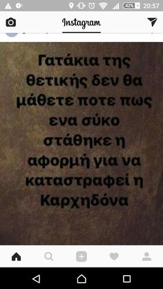 Funny Greek, House Quotes, Study Motivation, Jokes, Cards Against Humanity, Facts, Mood, Humor, School