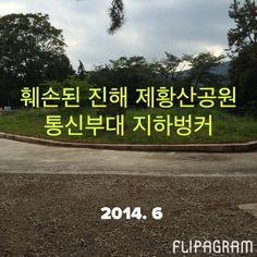 ▶ #flipagram 동영상 재생 안타깝게도 역사의식이 없는 창원시청 공원사업소 공무원에 의해 완벽하게 보존되던 일제시대 군사시설이 훼손되고 관련시설이 철거된 처참한 모습.  - http://flipagram.com/f/DutHnUN2Ko