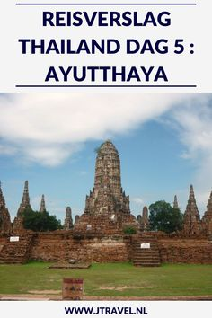 Op dag 5 van mijn 16-daagse groepsrondreis door Thailand bezocht ik de tempels van Ayutthaya. Alles over de vijfde dag van mijn reis door Thailand lees je hier. Lees je mee? #Thailand #ayuttha #tempels #reisverslag #jtravel #jtravelblog