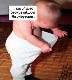 Greek Memes, Funny Greek Quotes, Funny Babies, Cute Babies, Greek Language, Baby Faces, Funny Stories, Funny Pictures, Funny Pics