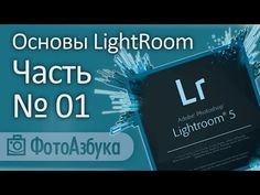 Уроки по LightRoom - Основы 01 | Фотоазбука - YouTube