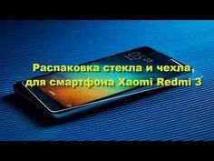 Распаковка защитного стекла и чехла для смартфона Xaomi Redmi 3