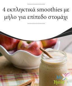 4 εκπληκτικά smoothies με μήλo για επίπεδο στομάχι  Γιατί δεν φτιάχνεται #smoothies με μήλo; Όλοι έχουν μια ποικιλία μήλων που αγαπούν περισσότερο. Μερικά μήλα είναι πιο γλυκά, άλλα πιο όξινα Στην #πραγματικότητα δεν έχει σημασία τι είδος μήλων επιλέγετε, επειδή όλα έχουν κάτι κοινό: φροντίζουν την υγεία σας. Παρομοίως, αν έχετε λίγο χρόνο και θέλετε να βρείτε μια συμπληρωματική τροφή που θα σας #Αδυνάτισμα