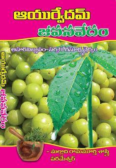 ఆయుర్వేదం -జీవనవేదం | Ayurvedam - Jeevana Vedam | GRANTHANIDHI | MOHANPUBLICATIONS | bhaktipustakalu Ayurveda Books, Good Health Tips, Free Pdf Books, Indian Snacks, Health Remedies, Hair Remedies, Telugu, Books Online, Healthy Recipes