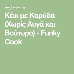 Κέικ με Καρύδα (Χωρίς Αυγά και Βούτυρο) - Funky Cook