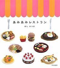 Ami Ami Resturant. So cute!!! Crocheted food minis. I need to pick this up from Kinokuniya...