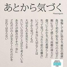 人生。 Japanese Quotes, Japanese Words, Wise Quotes, Words Quotes, Inspirational Quotes, Qoutes, Citations Sages, Something To Remember, Spiritual Messages