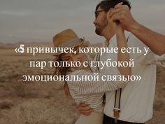 «5 привычек, которые есть у пар только с глубокой эмоциональной связью» http://www.1bestlife.ru/load/2-1-0-876