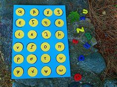καρυδότσουφλο : Παιχνίδι για να μάθουμε τα γράμματα για παιδιά που...