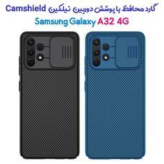 گارد محافظ Camshield نیلکین سامسونگ Galaxy A32 4G کاور محافظ گوشی سامسونگ گلکسی A32 4Gمارک نیلکین مدل کمشیلد گارد محافظ Camshield نیلکین سامسونگ Galaxy A32 4G این قاب محافظ که مدل CamShield نام دارد از مواد سازگار با محیط زیست (PC) ساخته شده است و توسط فناوری پیشرفته پردازش شده است. کاور نیلکین کمشیلد مختص سامسونگ گلکسی آ 32 4G ساخته شده از عناصر کلاسیک، مد و محافظ ترکیب شده. فواید این نوع چاپ این است که با لمس کردن این قاب احساس زیبا و عالی بودن قاب به شما دست می دهد. قاب نیلک