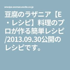 豆腐のラザニア【E・レシピ】料理のプロが作る簡単レシピ/2013.09.30公開のレシピです。