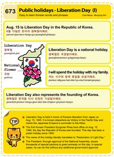 673 Learn Korean Hangul: Public holidays - Liberation Day (I)