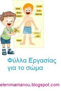 Φύλλα Εργασίας για το σώμα Tooth Fairy, Language, Family Guy, Education, Greek, Blog, Kids, Character, Recipes