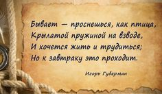 Russian Humor, Life Philosophy, Funny Quotes About Life, Wise Words, Tattoo Quotes, Poetry, Jokes, Sayings, Life Hacking