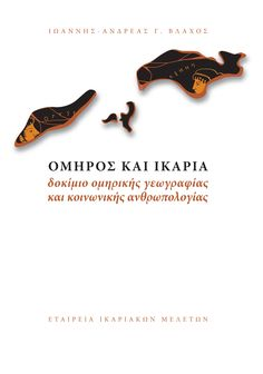 I.-A. Vlachos, Homer and Ikaria. Cover design by George D. Matthiopoulos