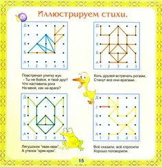 Альбом. Образцы геометрических конструкций из резинок