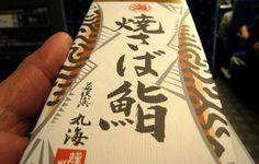 おしゃれ 鮨 パッケージ - Google 検索