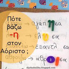 Εκτυπώσιμο φύλλο εργασίας & δραστηριότητα εξάσκησης για την σωστή ορθογραφία των Αορίστων των ρημάτων. Greek Language, Learning Disabilities, How To Stay Motivated, Classroom Decor, Special Education, Grammar, Teaching, Writing, Math