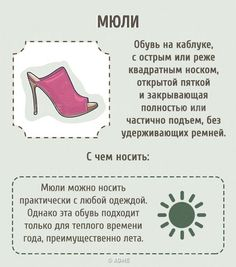 An amazing style guide to women's shoes - Woman Shoes