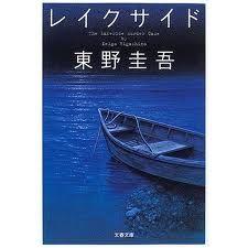 東野圭吾ミステリーズが終わったタイミングでこの一冊。 伏線が多くてかなり疑いながら読んだけど、予想してなかった結末にびっくり。